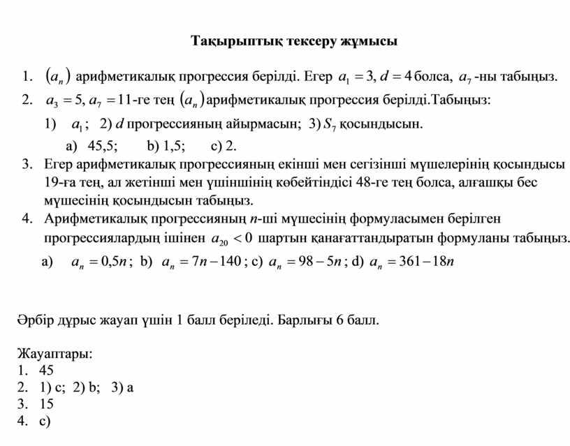 Тақырыптық тексеру жұмысы 1