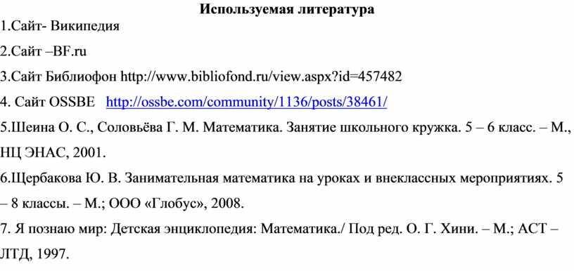 Используемая литература 1.Сайт-