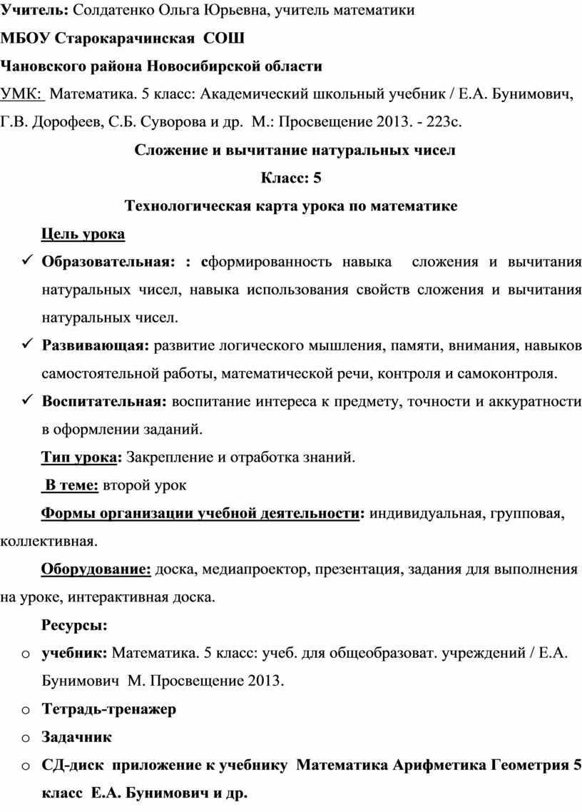 Учитель: Солдатенко Ольга Юрьевна, учитель математики