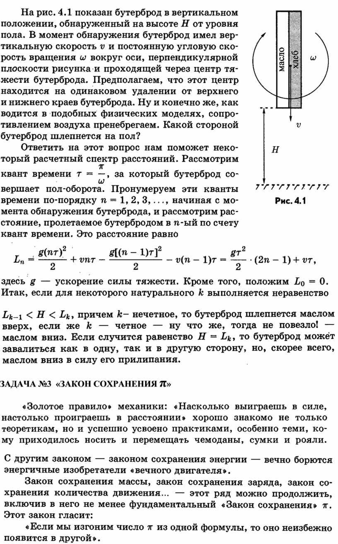 ЗАДАЧА №3 «ЗАКОН СОХРАНЕНИЯ π »