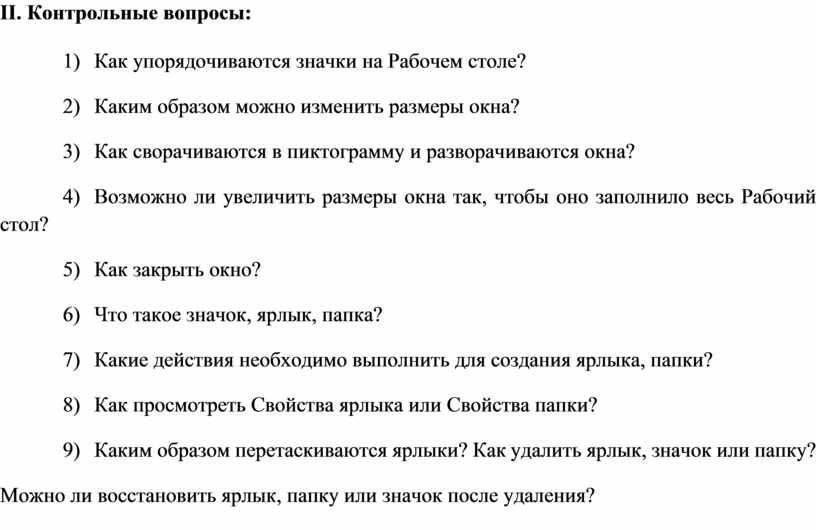 II . Контрольные вопросы: 1)