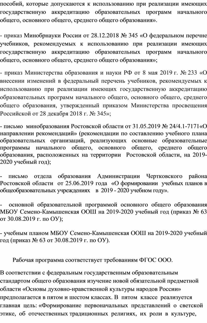 Минобрнауки России от 28.12.2018 № 345 «