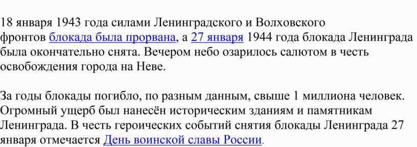 Ленинградского и Волховского фронтов блокада была прорвана , а 27 января 1944 года блокада