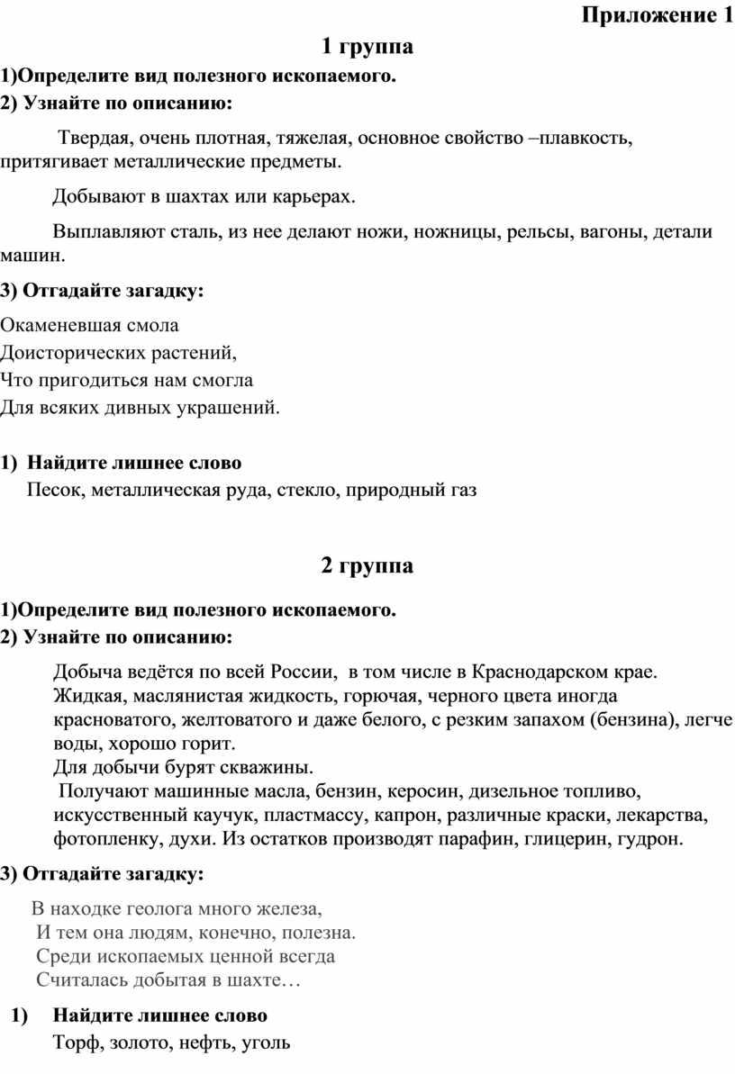 Приложение 1 1 группа 1)Определите вид полезного ископаемого