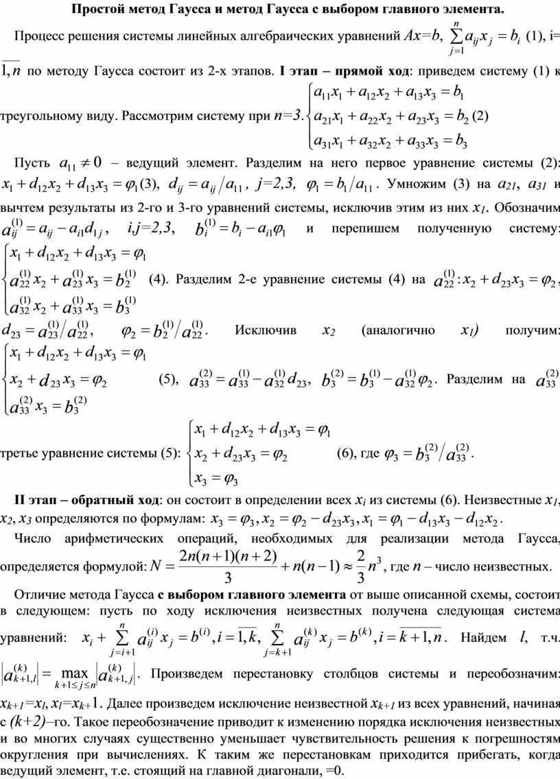 Простой метод Гаусса и метод Гаусса с выбором главного элемента