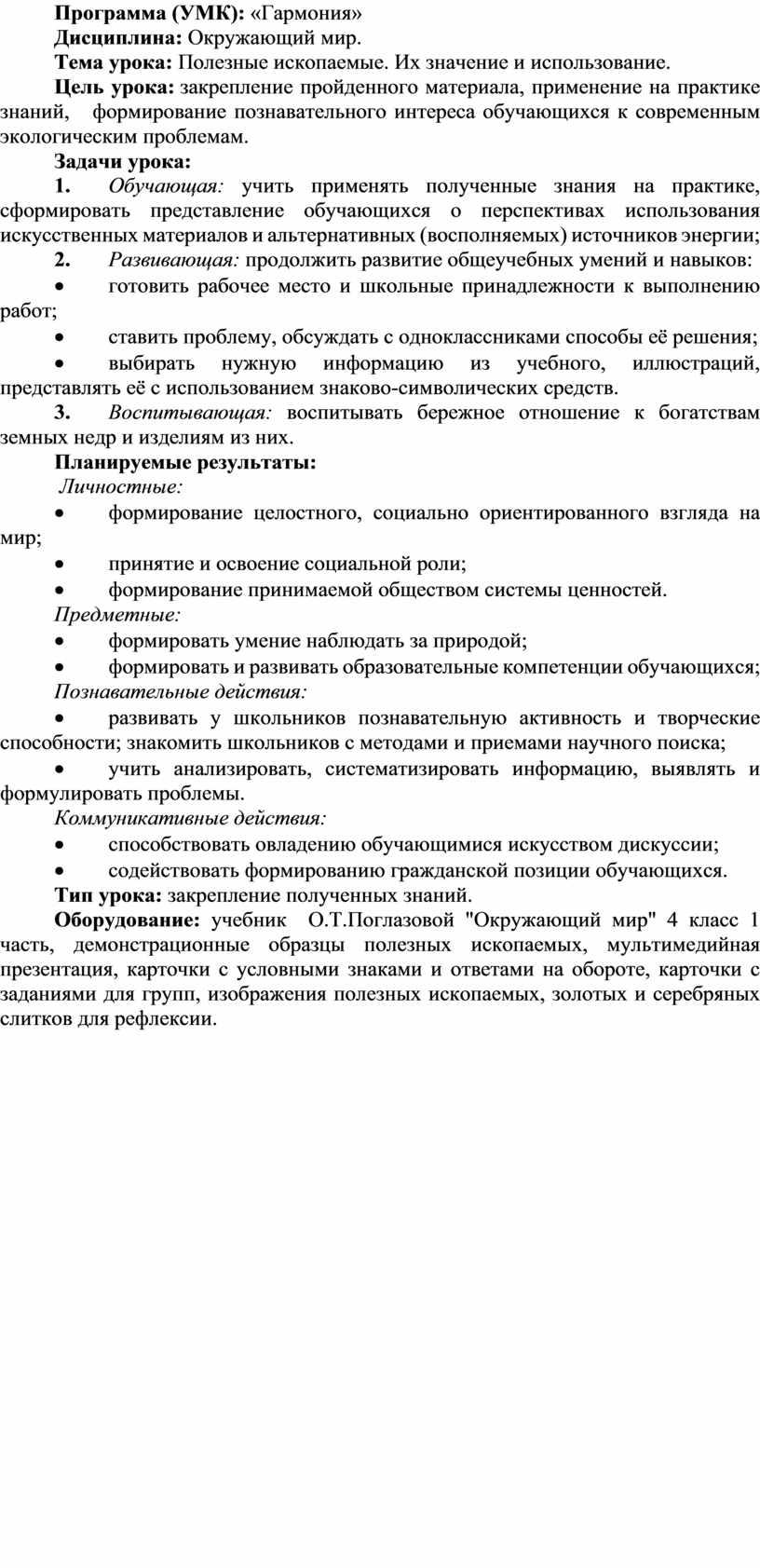 Программа (УМК): «Гармония»
