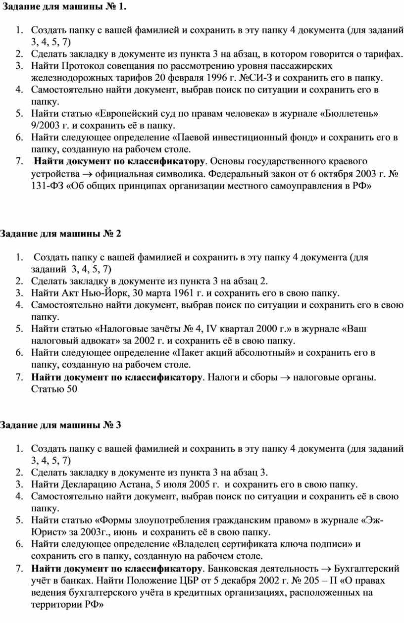 Задание для машины № 1. Создать папку с вашей фамилией и сохранить в эту папку 4 документа (для заданий 3, 4, 5, 7)