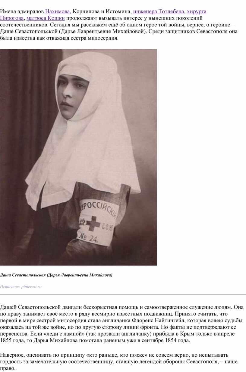 Имена адмиралов Нахимова , Корнилова и