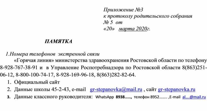 Приложение №3 к протоколу родительского собрания № 5 от «20» марта 2020 г