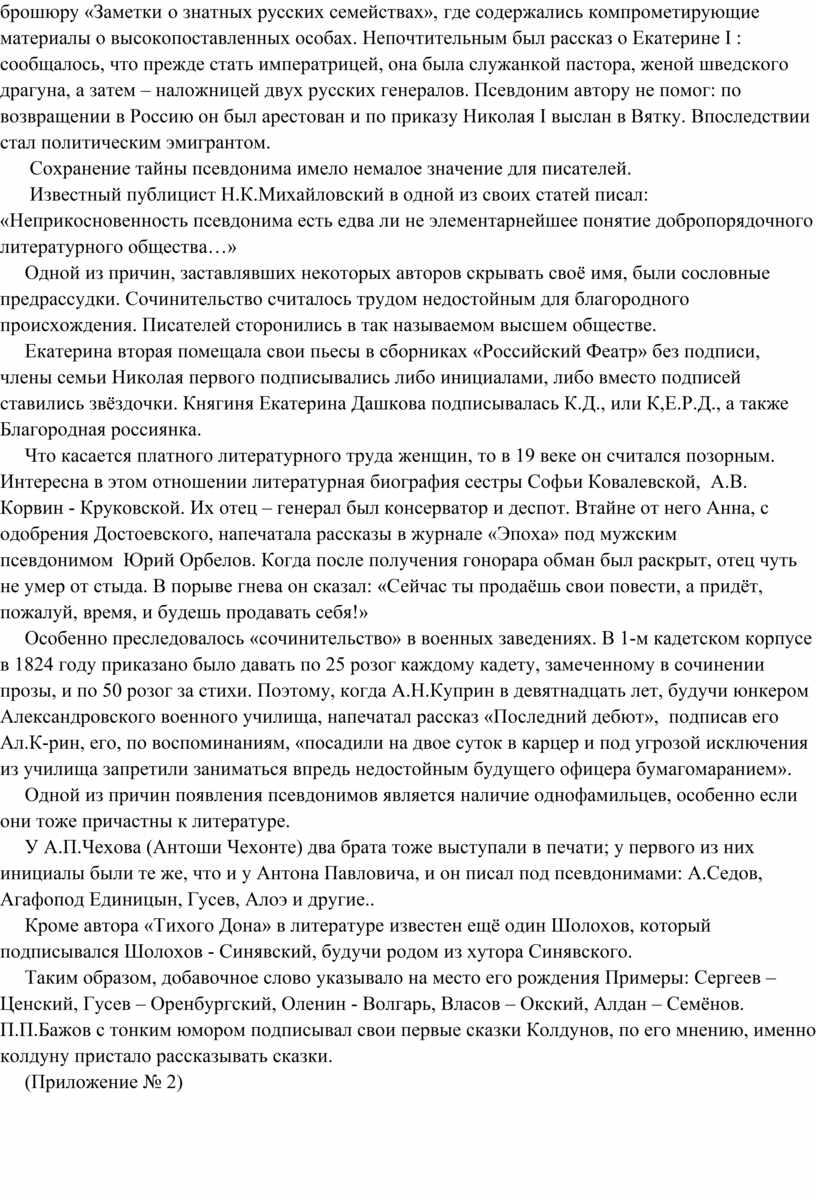 Заметки о знатных русских семействах», где содержались компрометирующие материалы о высокопоставленных особах