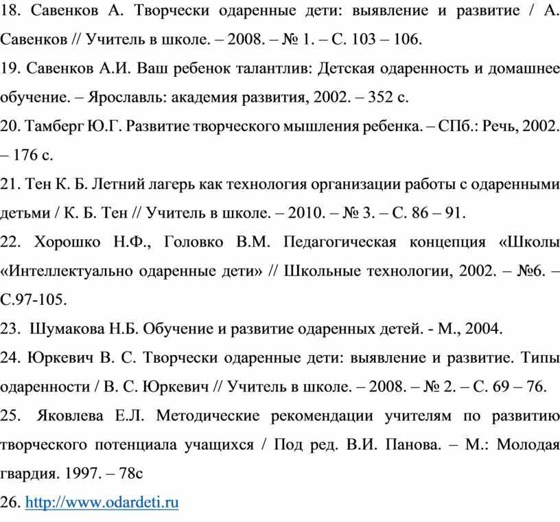 Савенков А. Творчески одаренные дети: выявление и развитие /