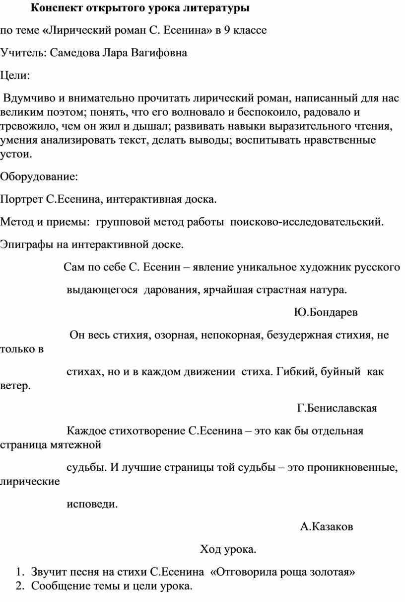 Конспект открытого урока литературы по теме «