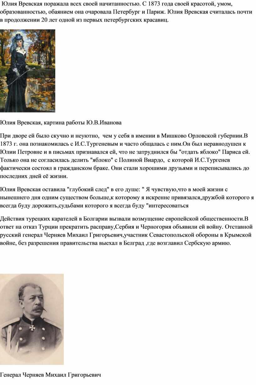 Юлия Вревская поражала всех своей начитанностью