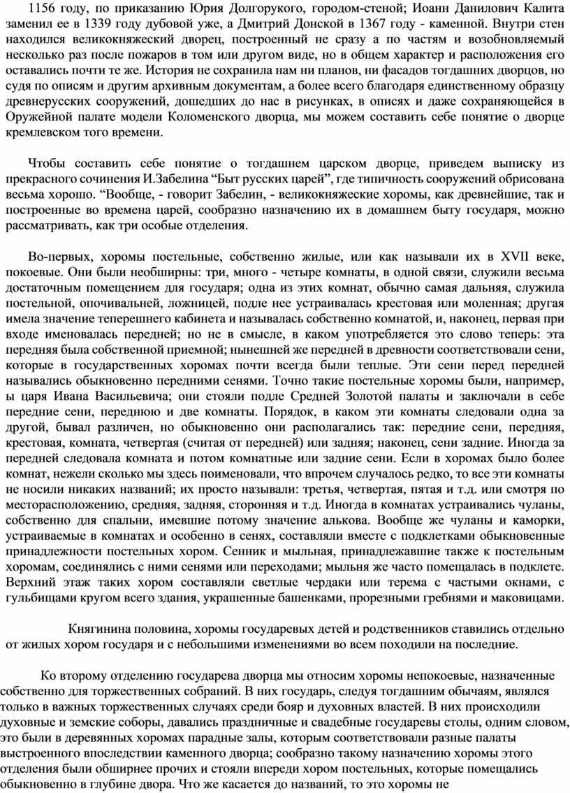 Юрия Долгорукого, городом-стеной;