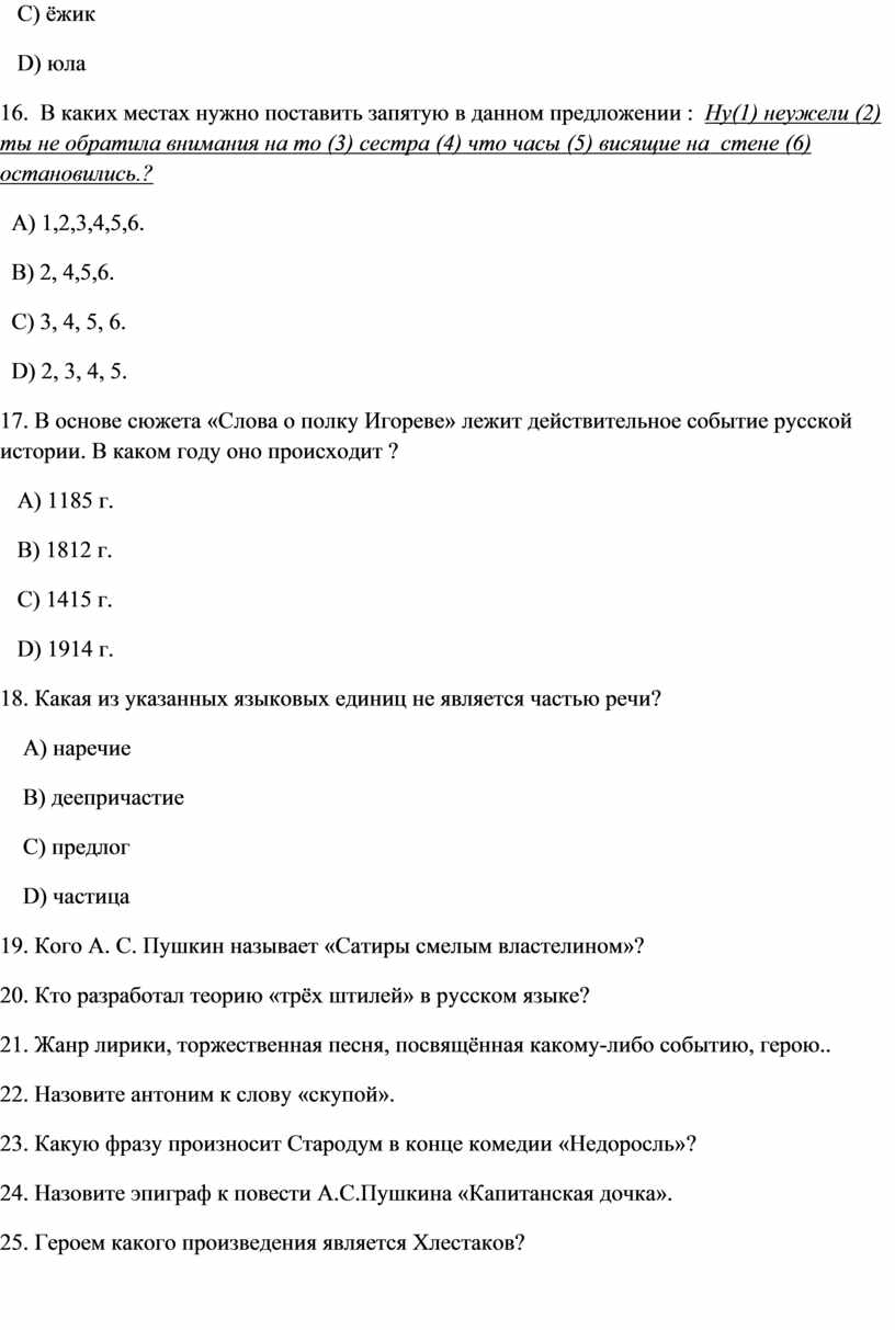 С) ёжик D ) юла 16.