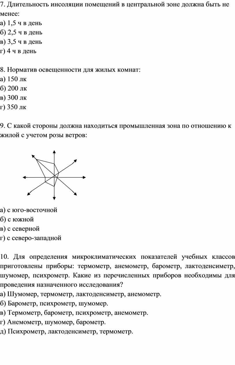Длительность инсоляции помещений в центральной зоне должна быть не менее: а) 1,5 ч в день б) 2,5 ч в день в) 3,5 ч в день…
