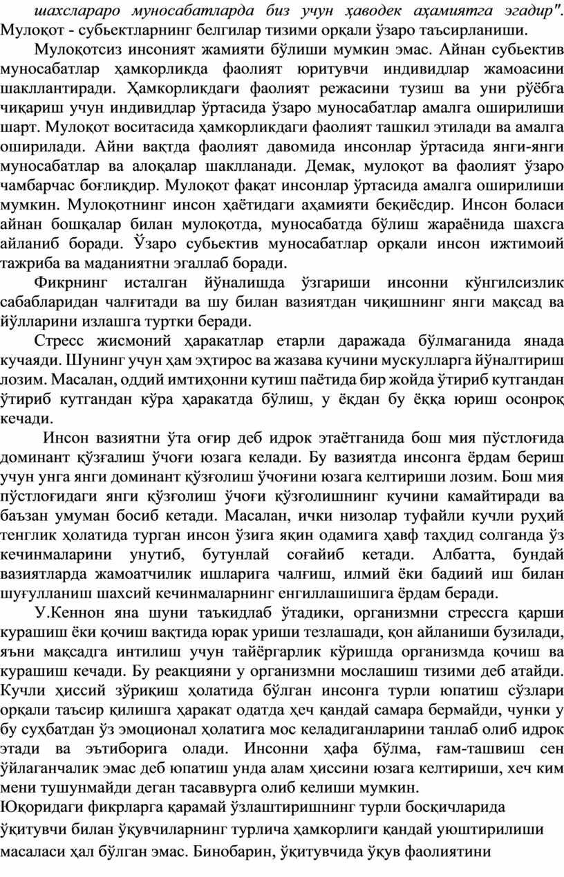 Мулоқот - субьектларнинг белгилар тизими орқали ўзаро таъсирланиши