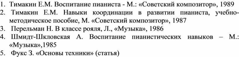 Тимакин Е.М. Воспитание пианиста -