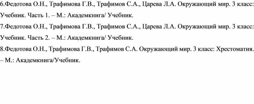 Федотова О.Н., Трафимова Г.В.,