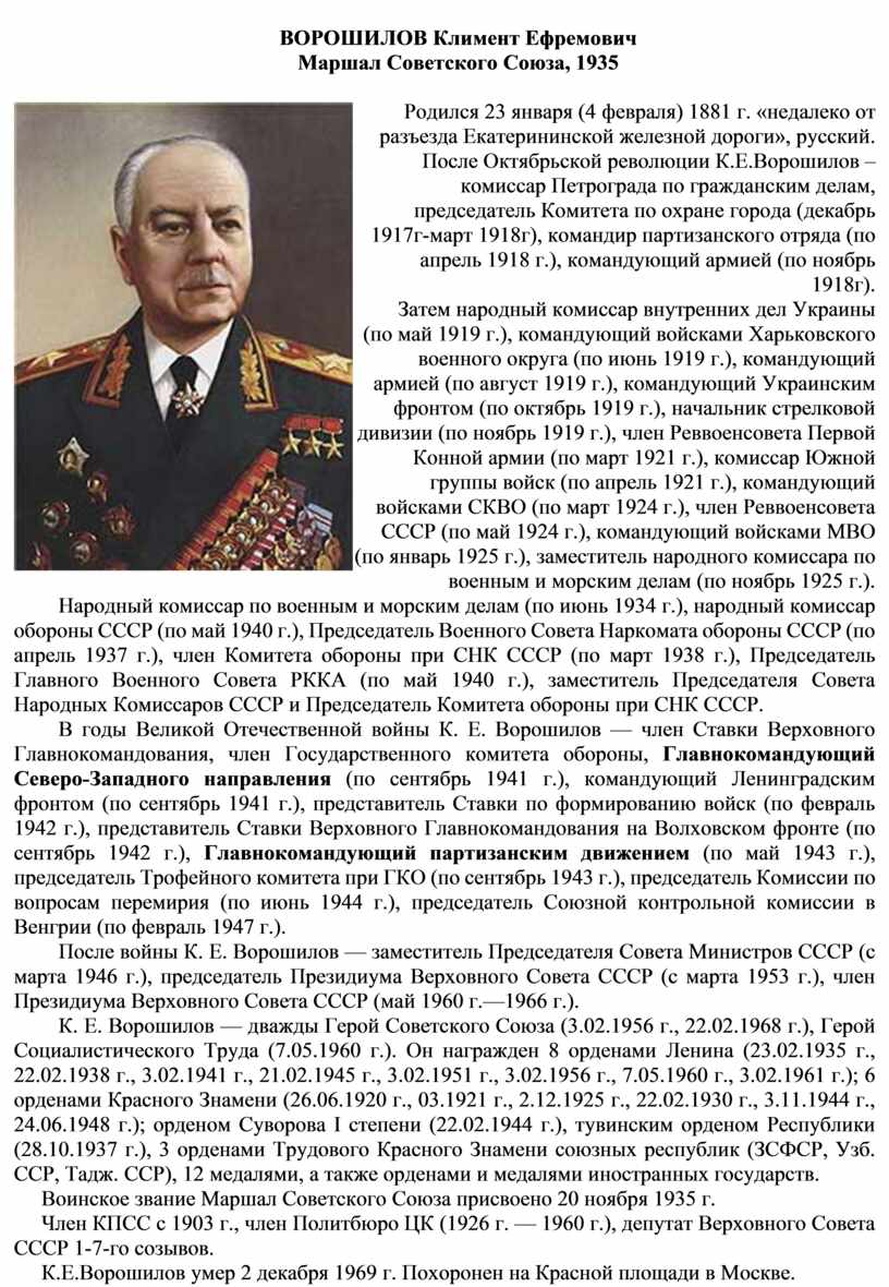 ВОРОШИЛОВ Климент Ефремович Маршал