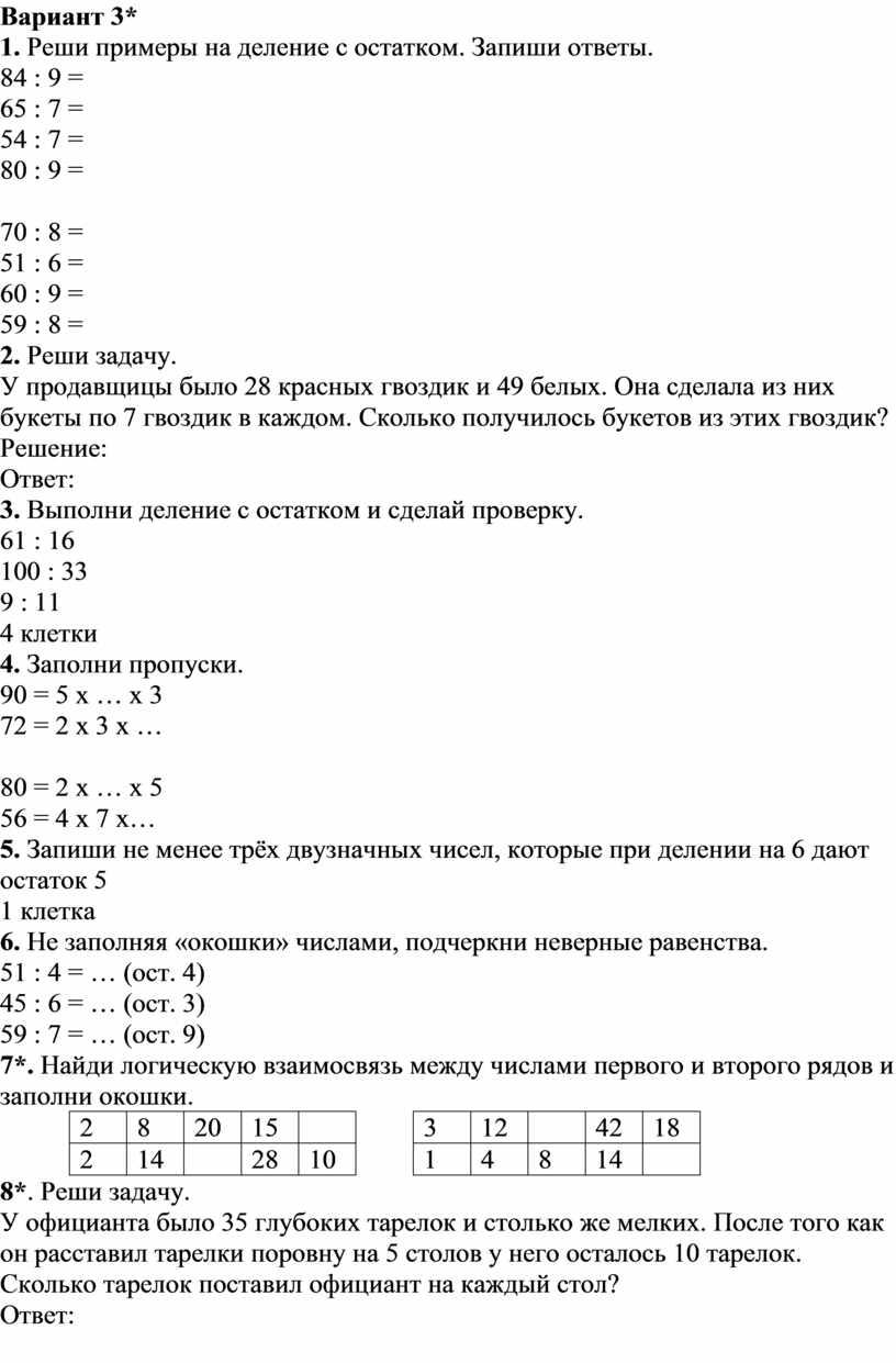Вариант 3* 1. Реши примеры на деление с остатком