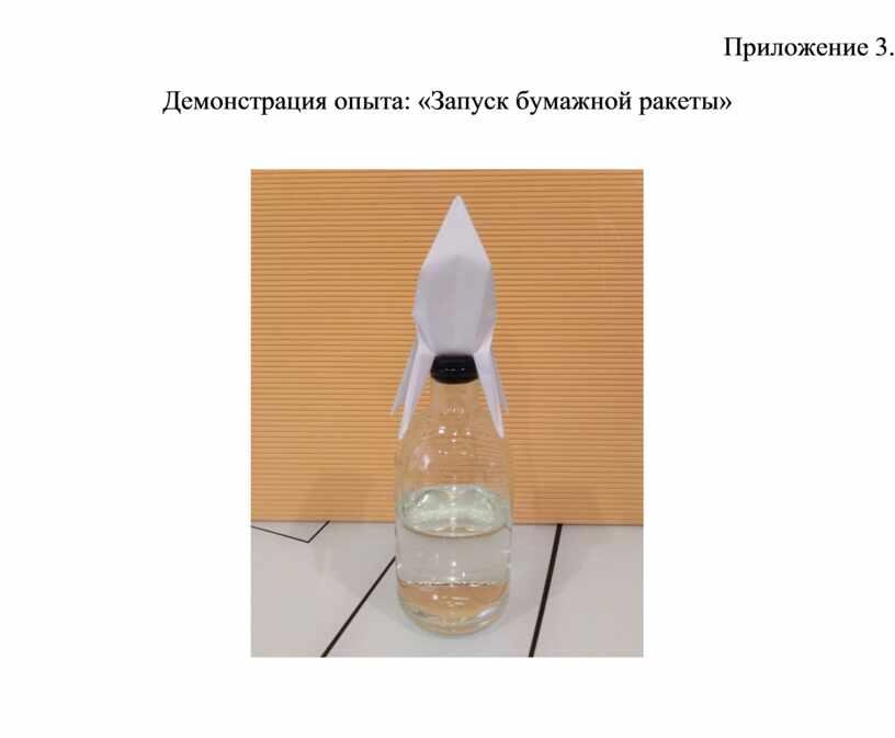 Приложение 3. Демонстрация опыта: «Запуск бумажной ракеты»