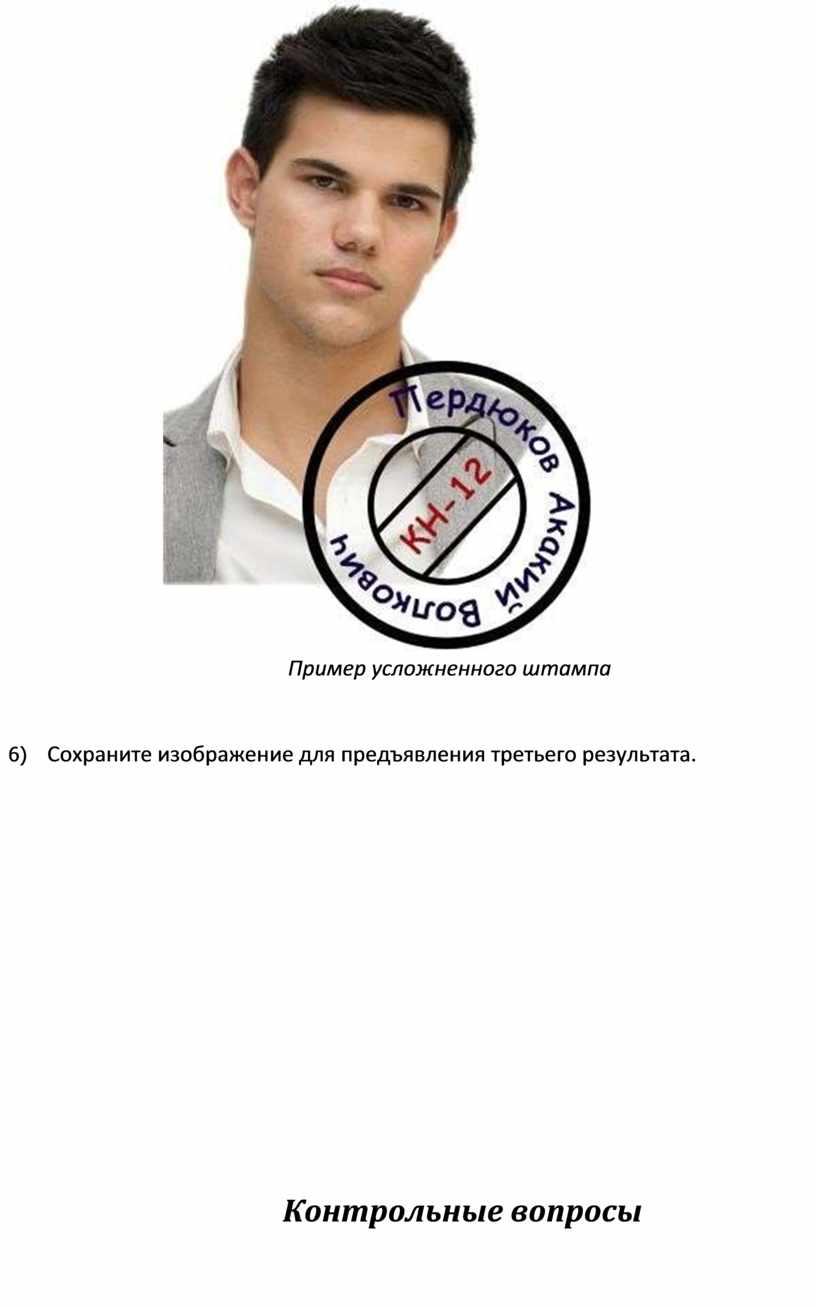 Пример усложненного штампа 6)