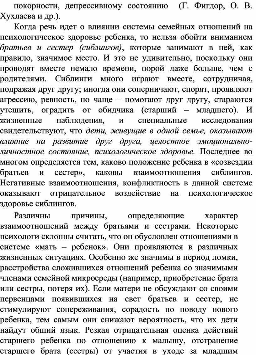 Г. Фигдор, О. В. Хухлаева и др