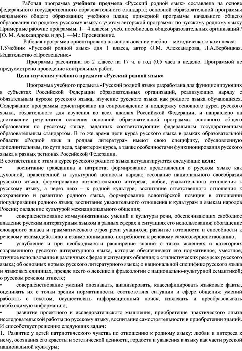 Рабочая программа учебного предмета «Русский родной язык» составлена на основе федерального государственного образовательного стандарта; основной образовательной программы начального общего образования; учебного плана; примерной программы начального…