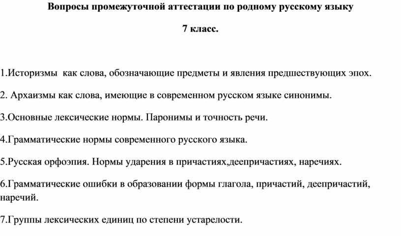 Вопросы промежуточной аттестации по родному русскому языку 7 класс
