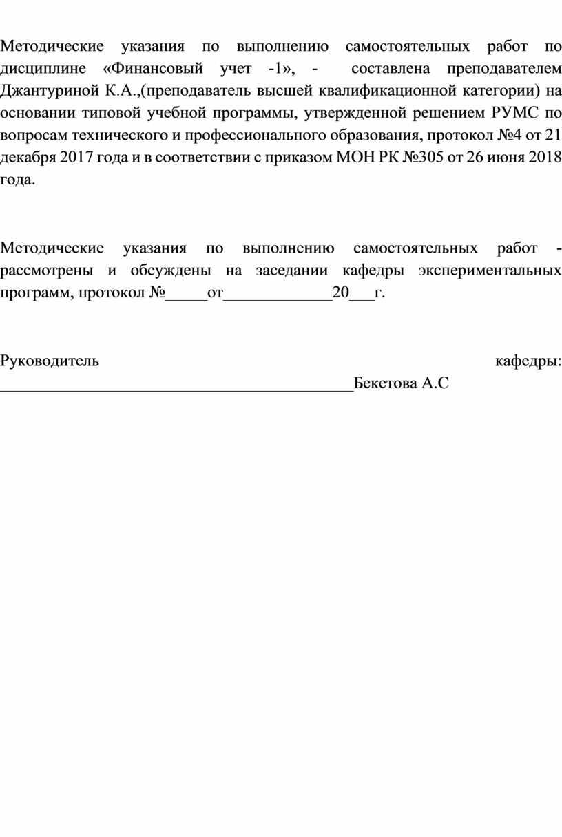 Методические указания по выполнению самостоятельных работ по дисциплине «Финансовый учет -1», - составлена преподавателем
