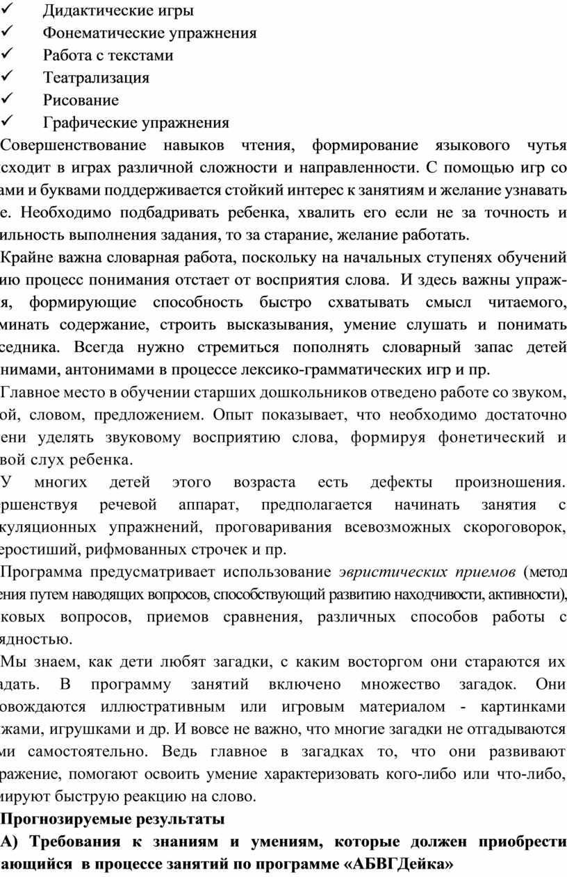 Дидактические игры ü Фонематические упражнения ü