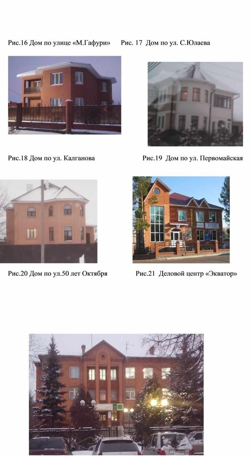 Рис.16 Дом по улице «М.Гафури»
