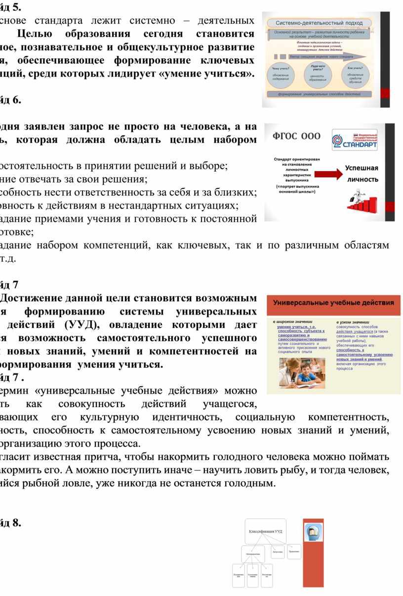 Слайд 5. В основе стандарта лежит системно – деятельных подход