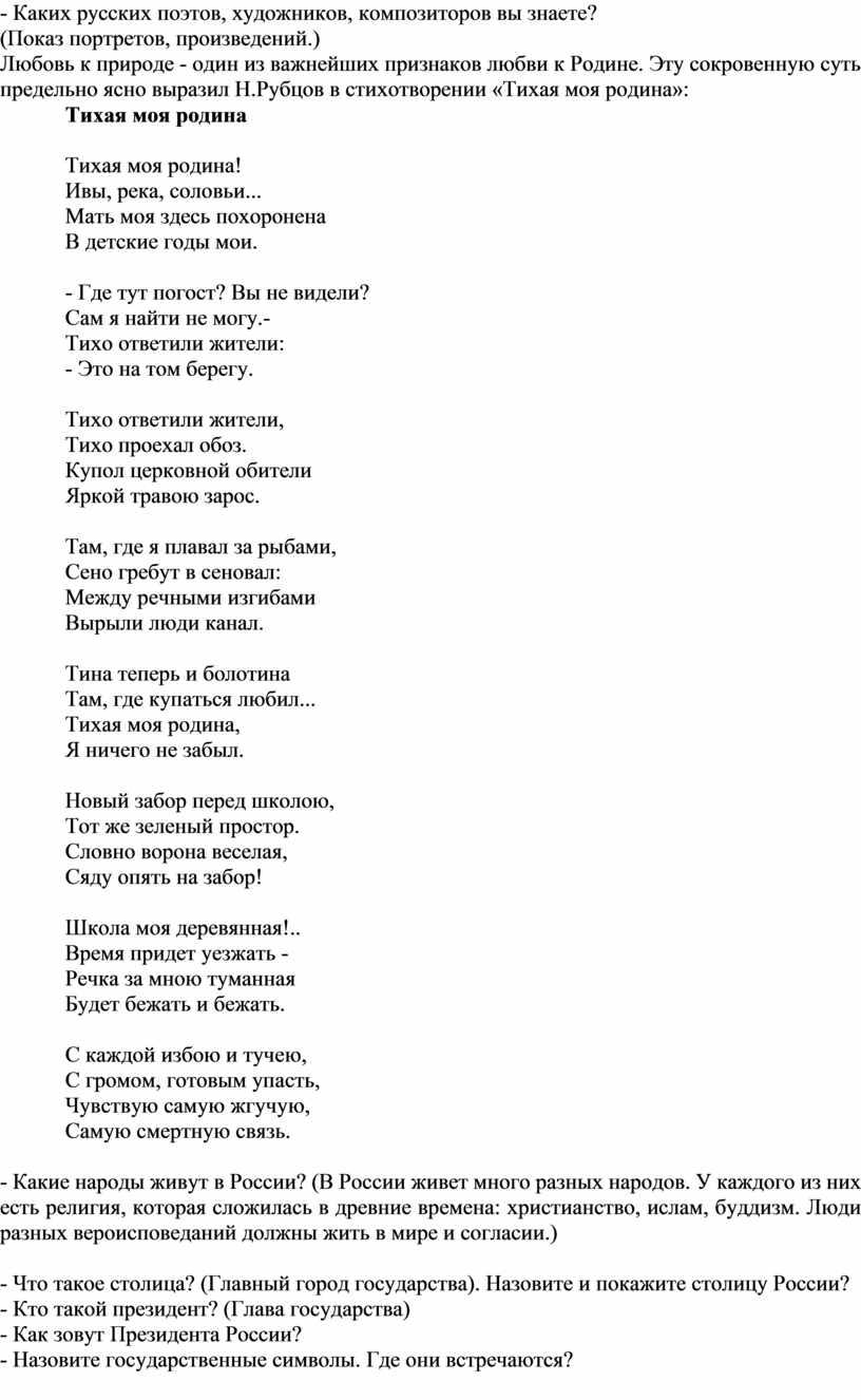 Каких русских поэтов, художников, композиторов вы знаете? (Показ портретов, произведений