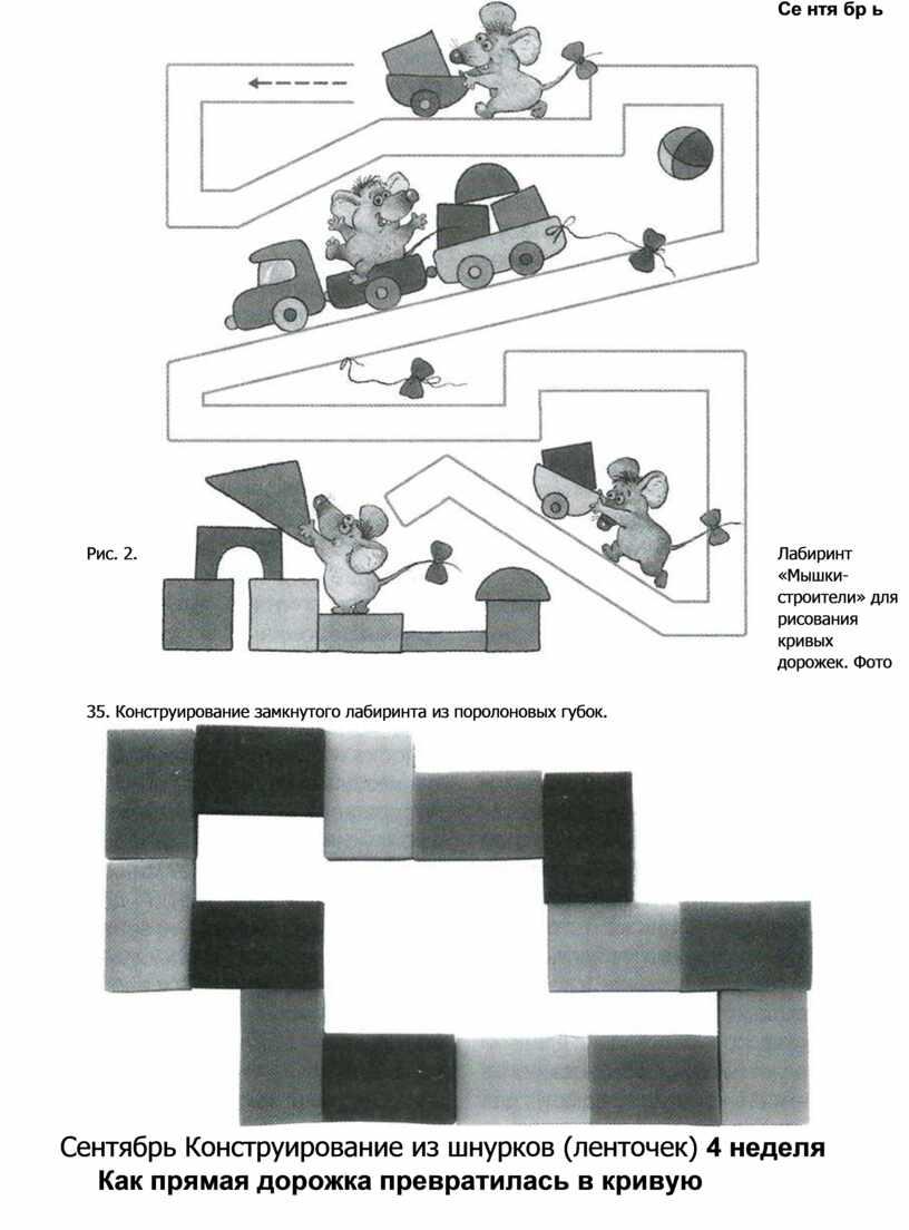 Се нтя бр ь Рис. 2. Лабиринт «Мышки-строители» для рисования кривых дорожек