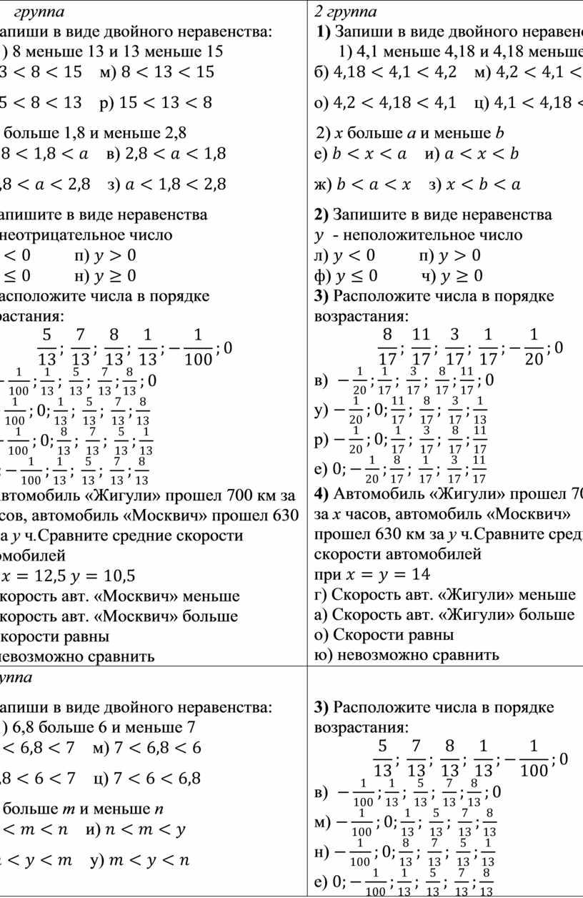 Запиши в виде двойного неравенства: 1) 8 меньше 13 и 13 меньше 15 б) м) о) р) 2) а больше 1,8 и меньше 2,8 е)…