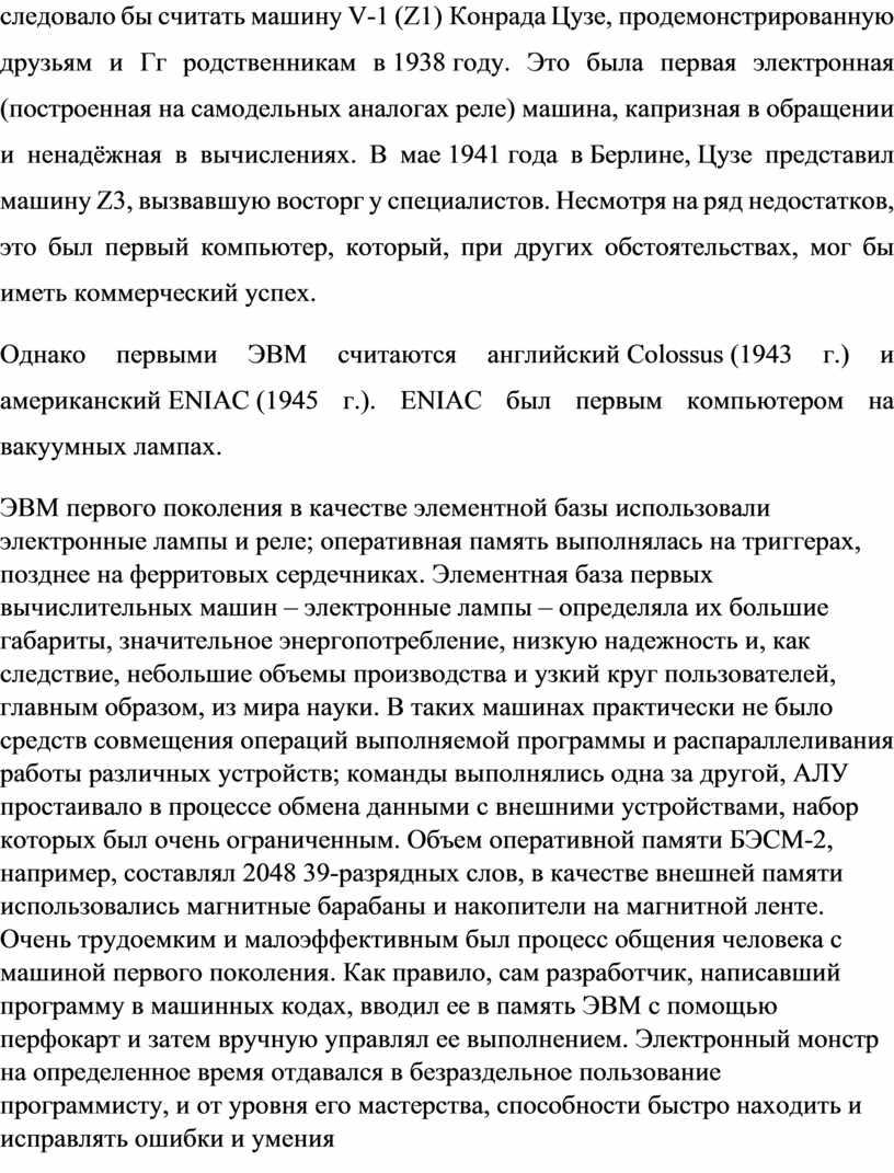 V-1 (Z1) Конрада Цузе, продемонстрированную друзьям и
