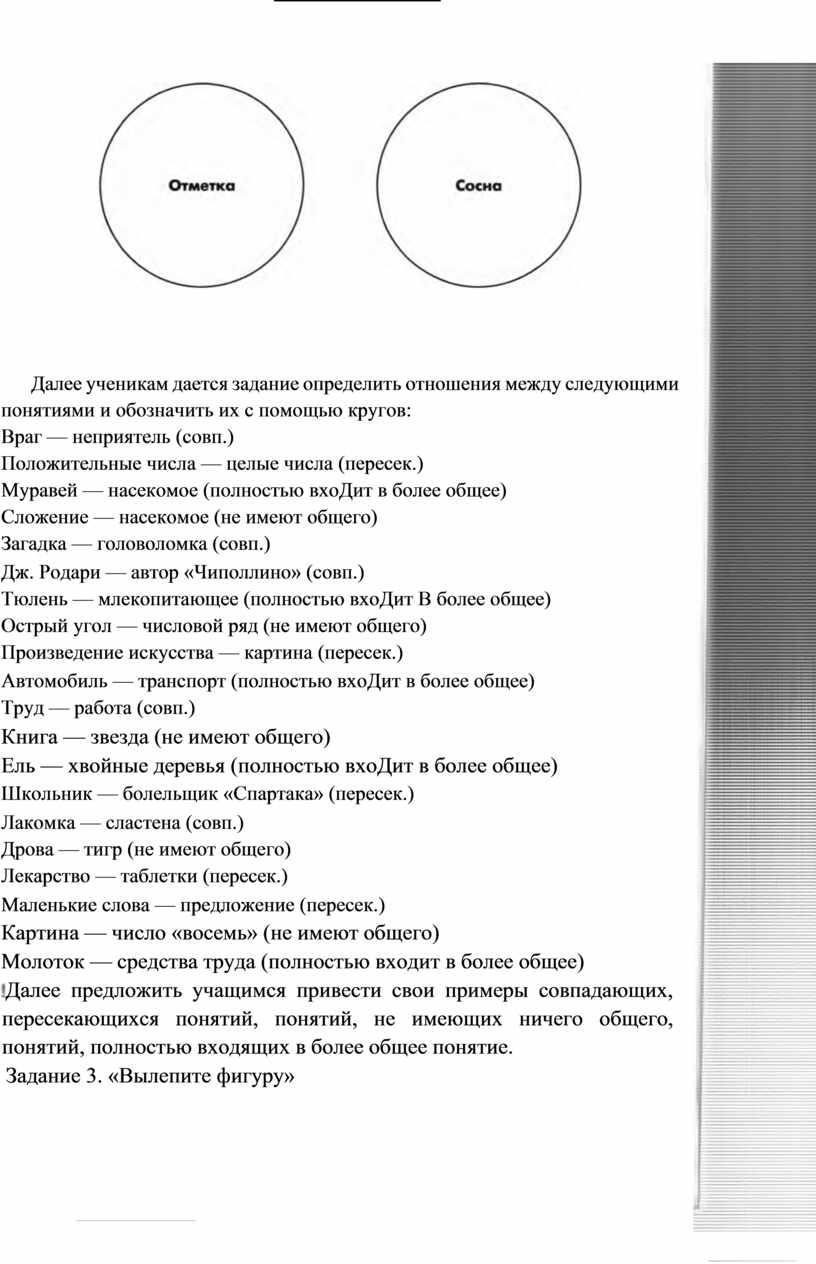 Далее ученикам дается задание определить отношения между следующими понятиями и обозначить их с помощью кругов: