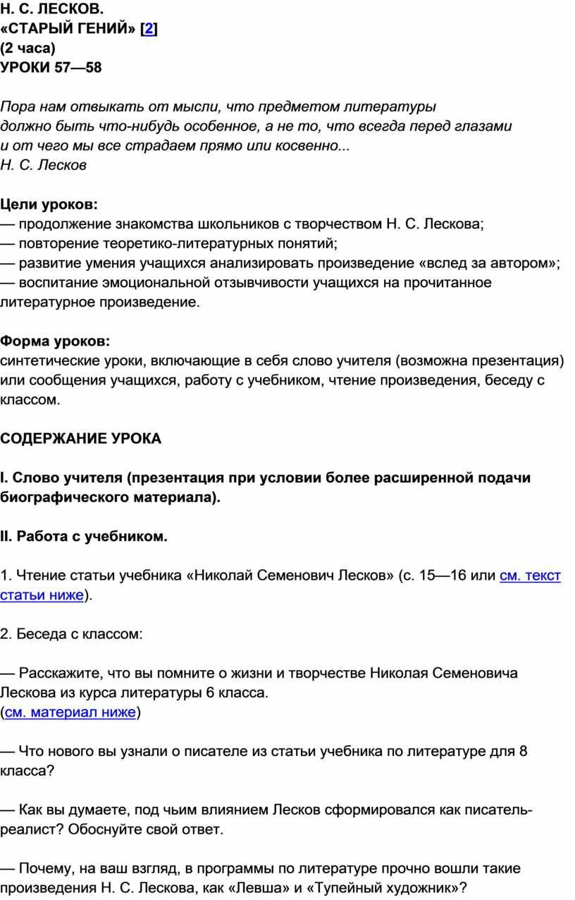 Н. С. ЛЕСКОВ. «СТАРЫЙ ГЕНИЙ» [ 2 ] (2 часа)