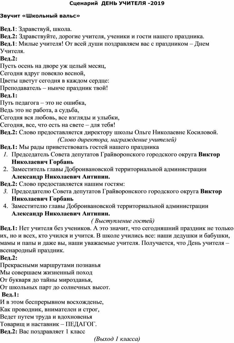 Сценарий ДЕНЬ УЧИТЕЛЯ -2019