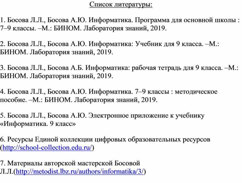 Список литературы: 1. Босова