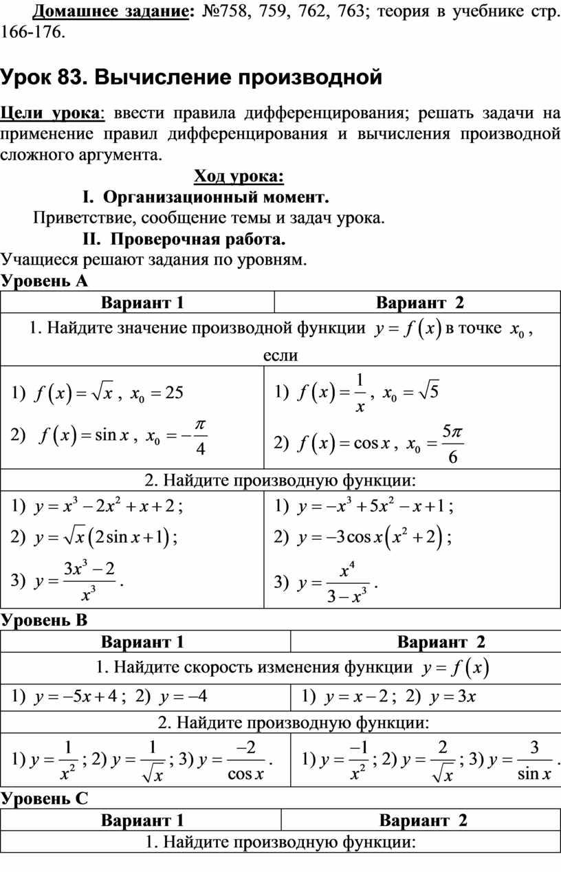 Домашнее задание : №758, 759, 762, 763; теория в учебнике стр
