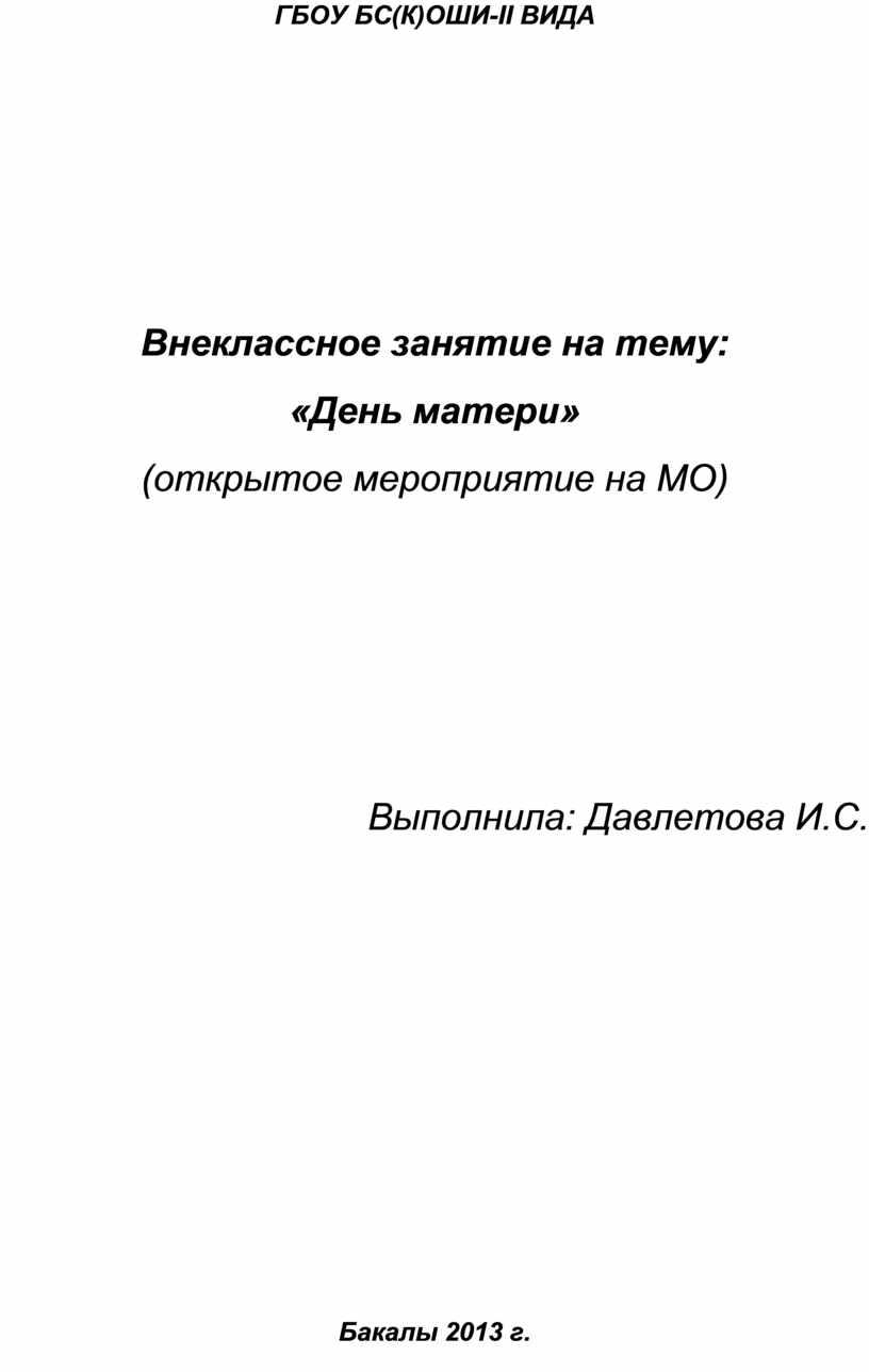 ГБОУ БС(К)ОШИ-II ВИДА