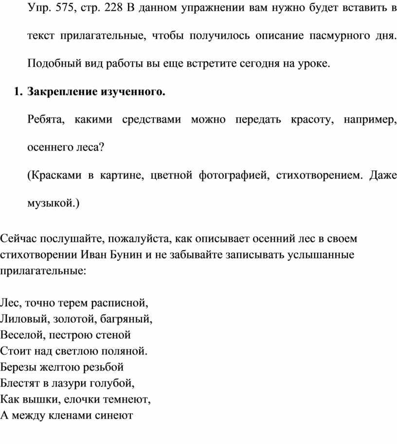 Упр. 575, стр. 228 В данном упражнении вам нужно будет вставить в текст прилагательные, чтобы получилось описание пасмурного дня