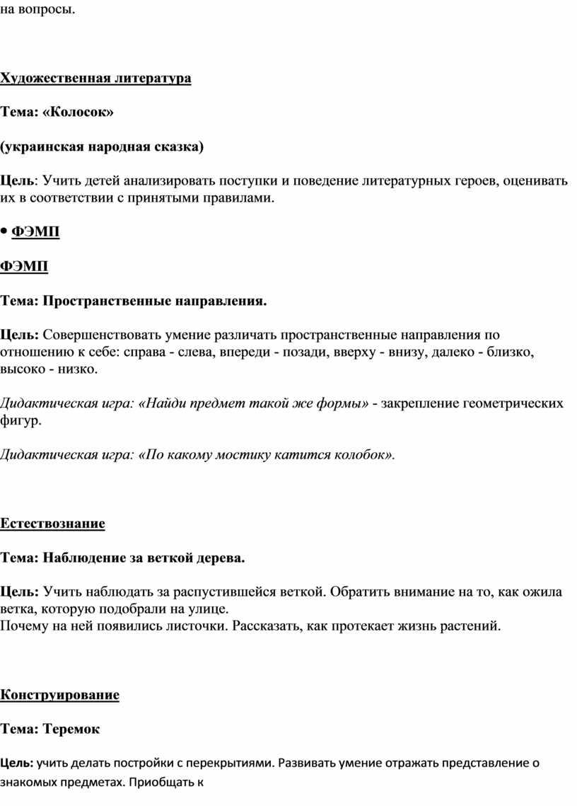 Художественная литература Тема: «Колосок» (украинская народная сказка)
