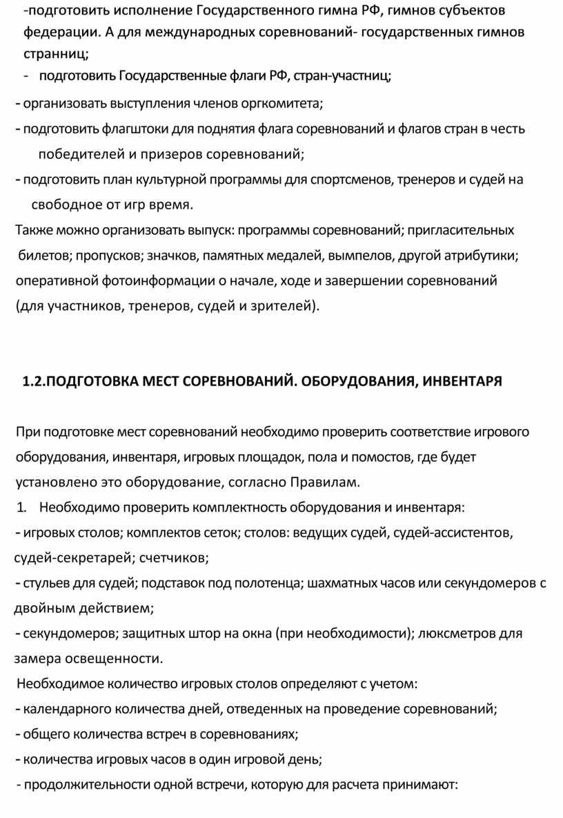 Государственного гимна РФ, гимнов субъектов федерации