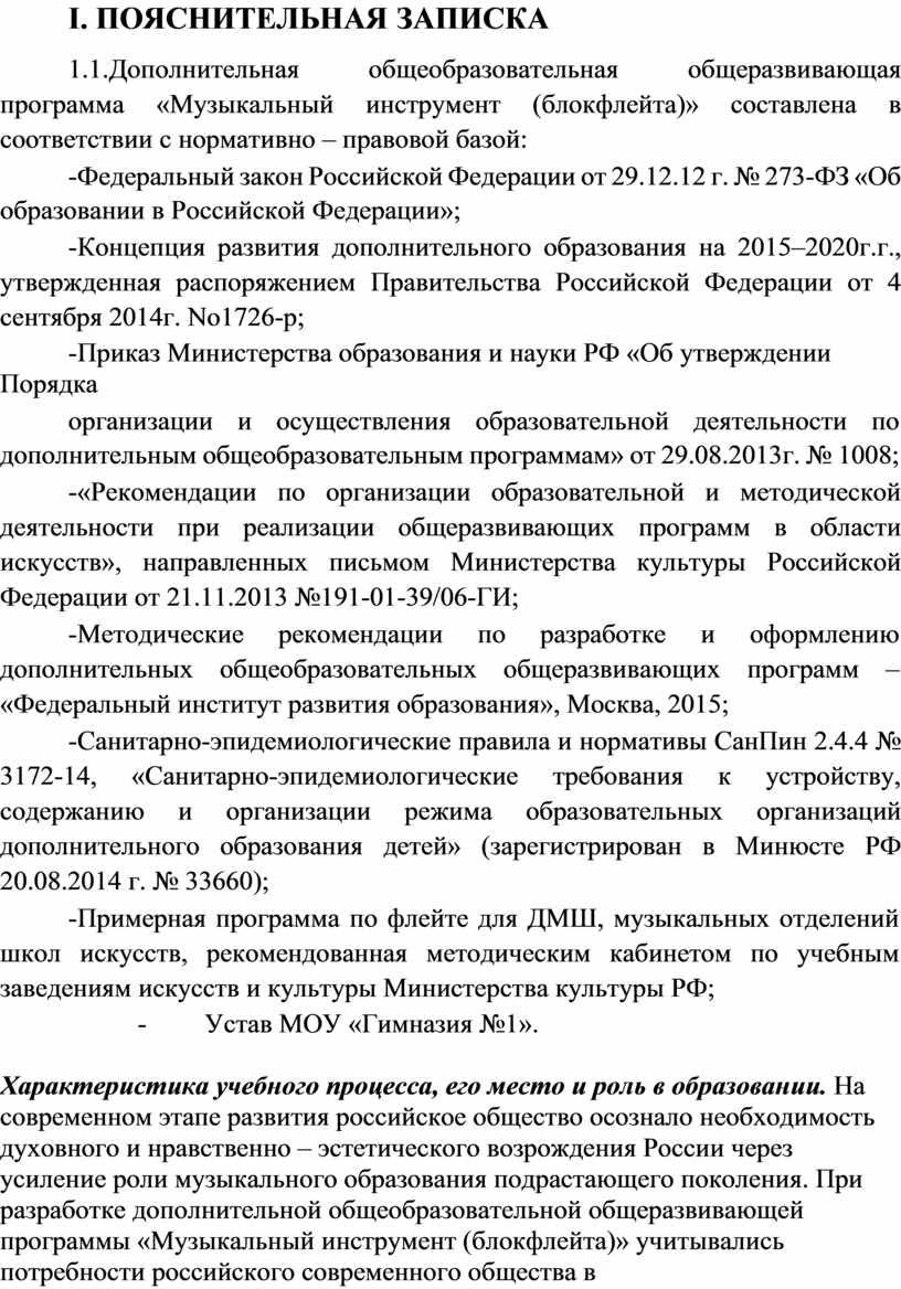 I . ПОЯСНИТЕЛЬНАЯ ЗАПИСКА 1.1