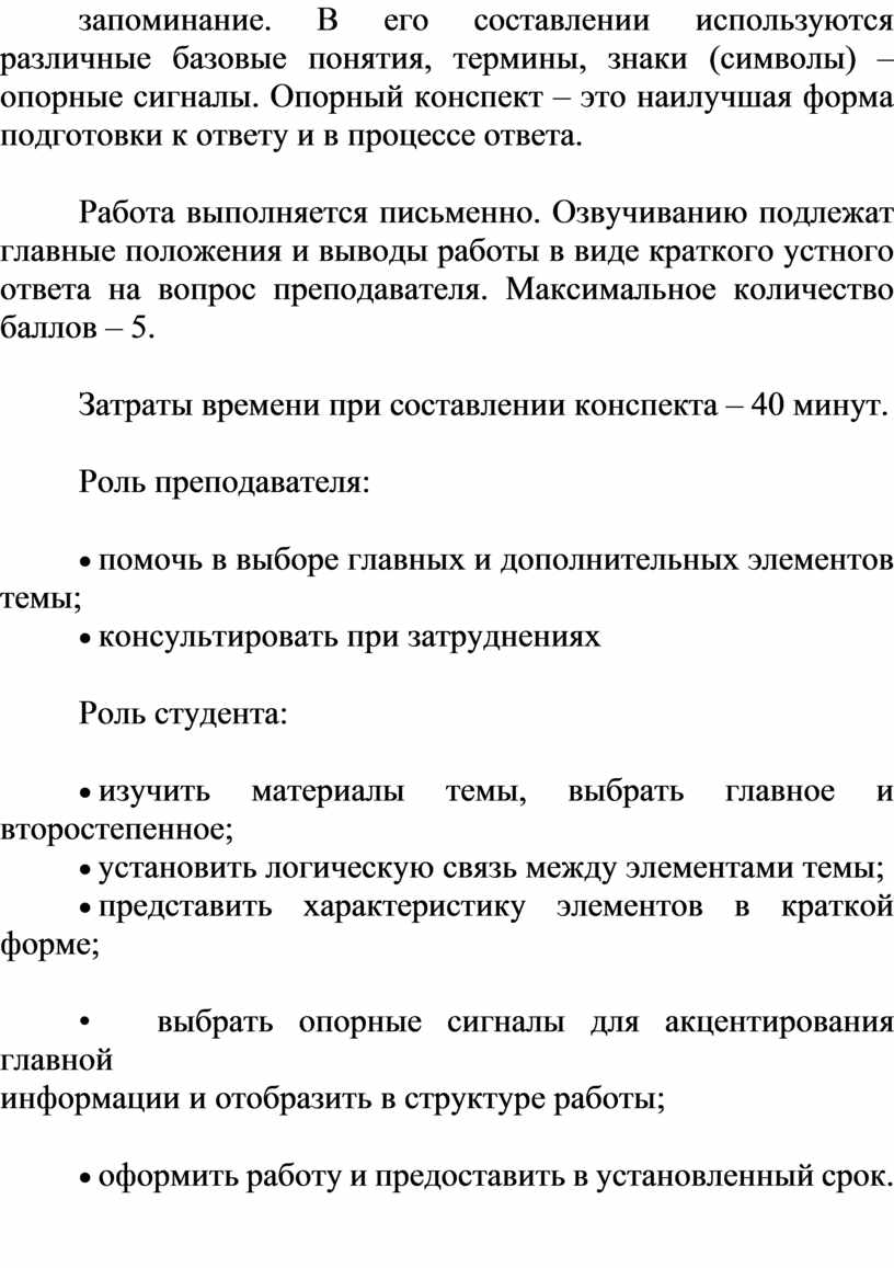В его составлении используются различные базовые понятия, термины, знаки (символы) – опорные сигналы