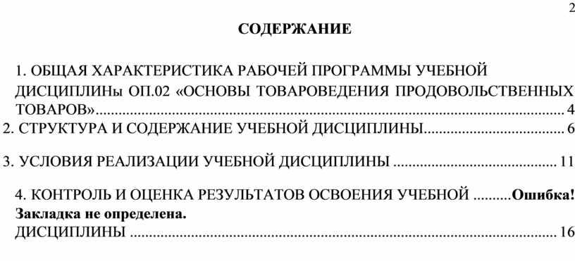 СОДЕРЖАНИЕ 1. ОБЩАЯ ХАРАКТЕРИСТИКА